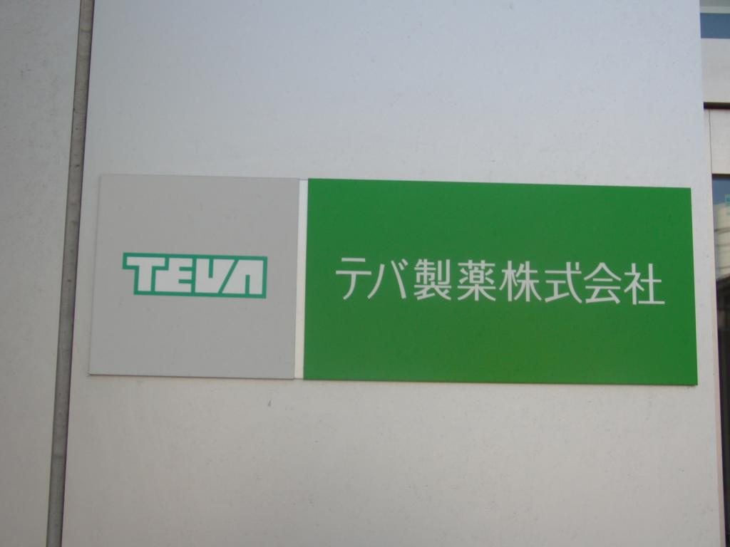 Teva Pharmaceutical Industries Limited (NYSE:TEVA) Rating Reiterated by Jefferies Group LLC